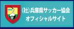 兵庫県サッカー協会